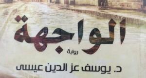 رواية الواجهة للدكتور يوسف عز الدين عيسى
