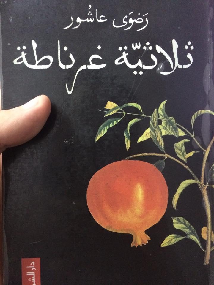 رواية ثلاثية غرناطة لرضوى عاشور