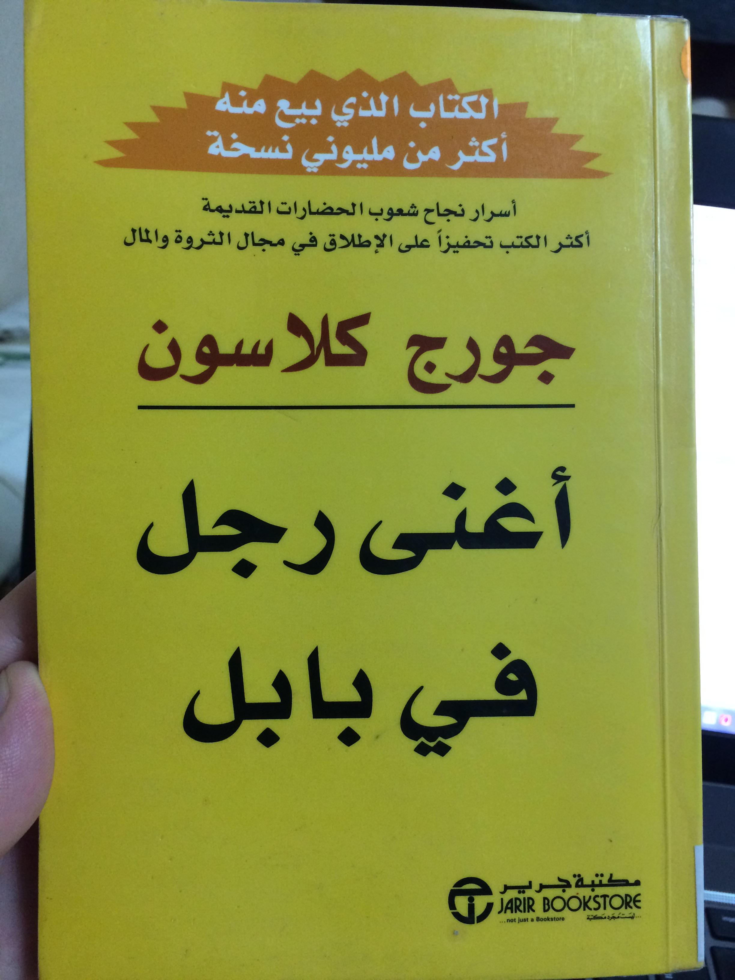 غلاف كتاب أغنى رجل في بابل