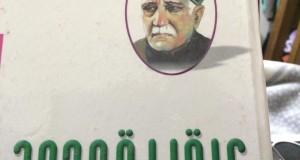 غلاف كتاب عبقرية محمد