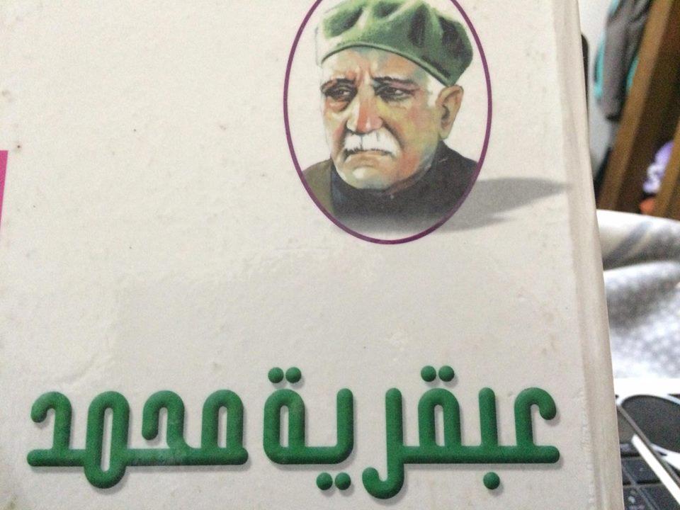 عملاق الفكر العربي عباس محمود العقاد