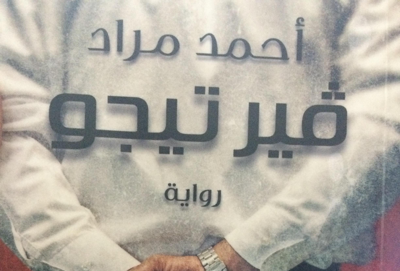 غلاف رواية فيرتيجو لأحمد مراد