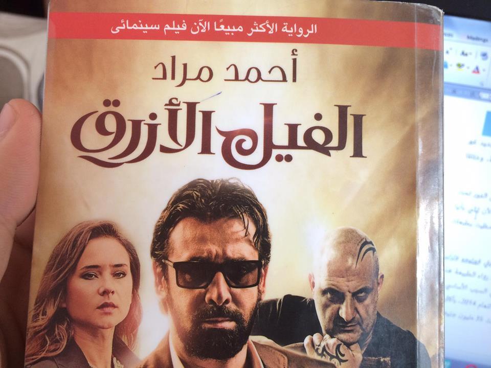 رواية الفيل الأزرق للكاتب أحمد مراد