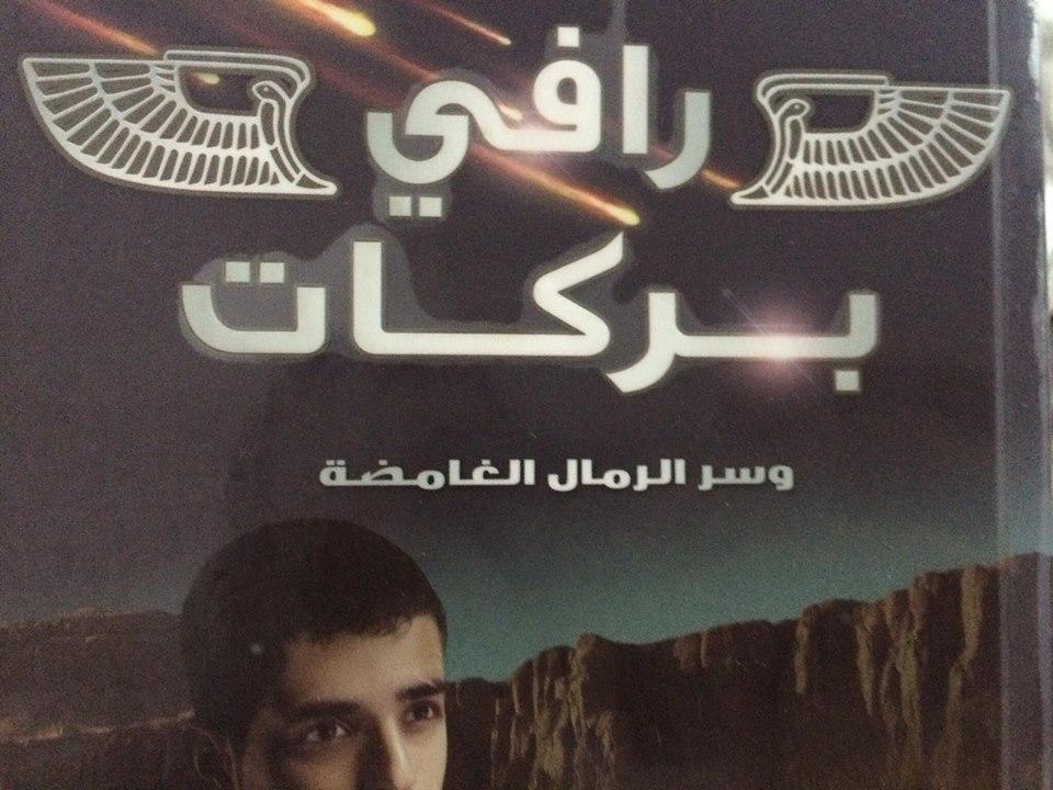 رواية رافي بركات لـ عمرو خالد