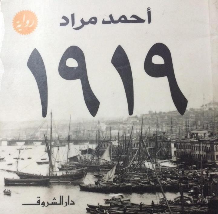 رواية 1919
