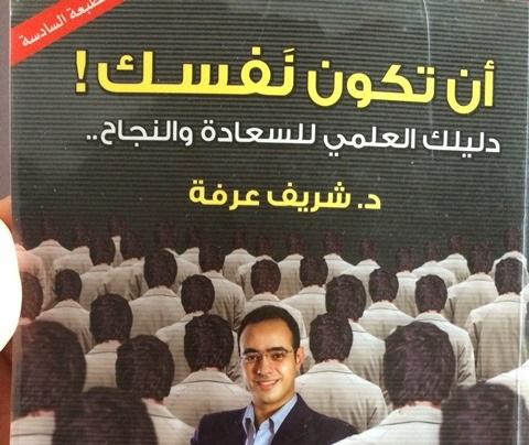 كتاب أن تكون نفسك – دليلك العلمي للسعادة والنجاح للدكتور شريف عرفة