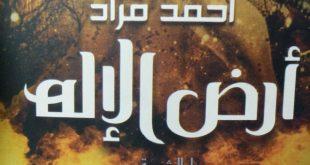 أرض الإله - أحمد مراد