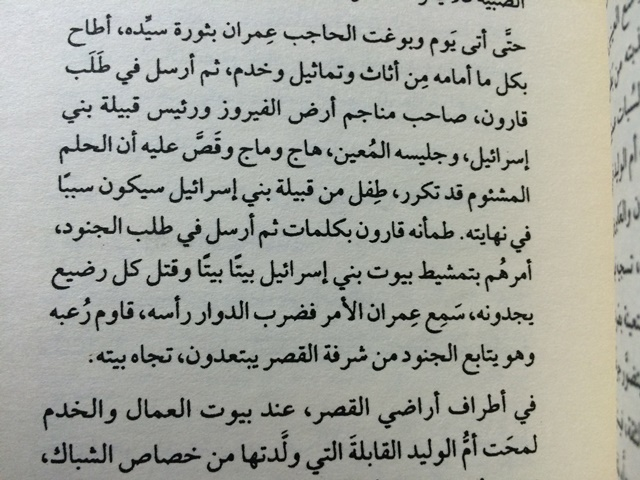 ثورة وإنزعاج فرعون