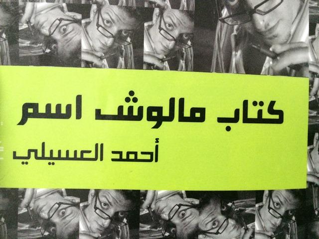 كتاب ملوش اسم للإذاعي أحمد العسيلي