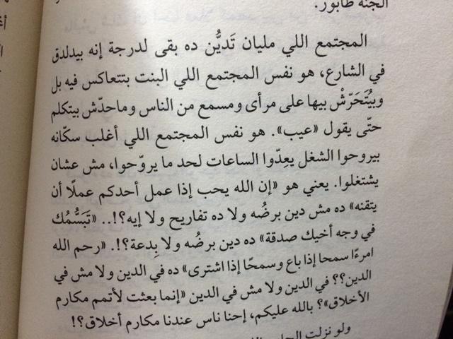 لقطات من كتاب كتاب ملوش اسم - أحمد العسيلي
