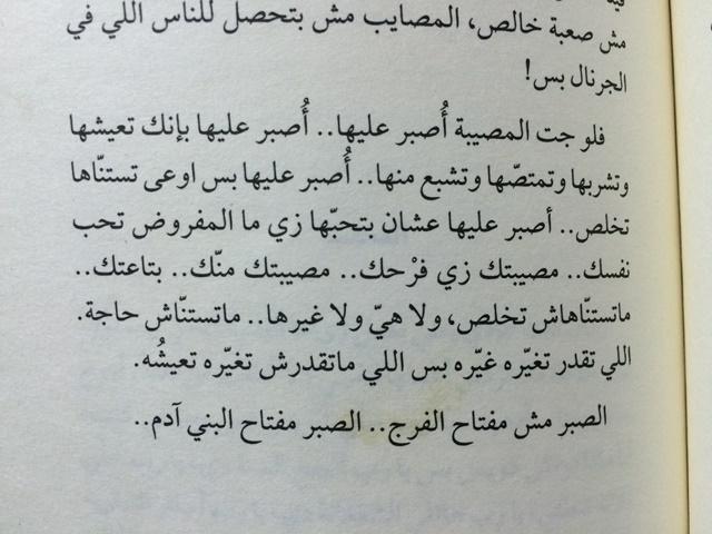 مقتطفات من كتاب ملوش اسم أحمد العسيلي