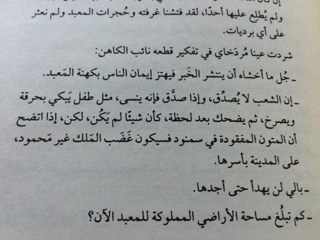 نظرية مُردخاي في الشعب المصري - أرض الإله