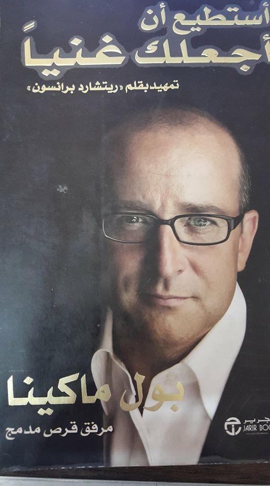 غلاف كتاب أستطيع أن أجعلك غنيًا للمدرب بول ماكينا Paul Mckenna