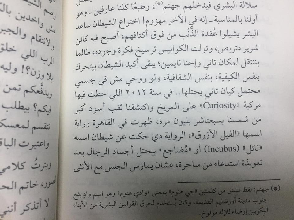 أحمد مراد يسخر من نفسه في رواية موسم صيد الغزلان