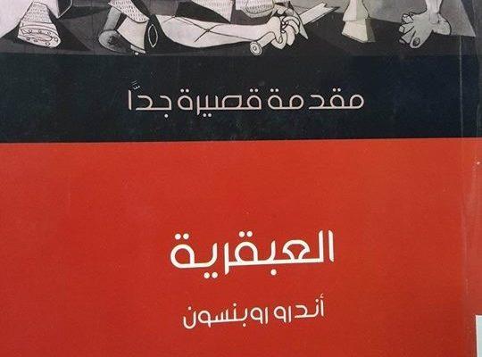 كتاب العبقرية مقدمة قصيرة جدًا للصحفي أندرو روبنسون