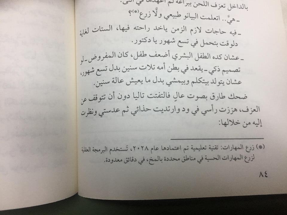 طرائف حواشي أحمد مراد في رواية موسم صيد الغزلان