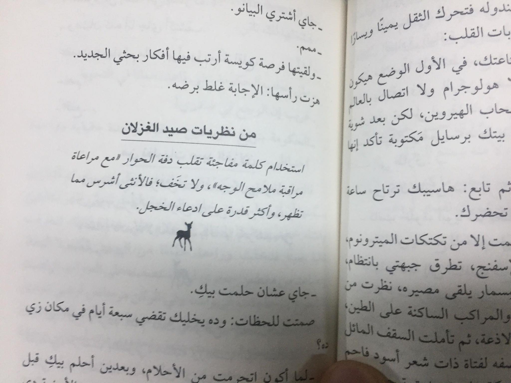 من نظريات صيد الغزلان - رواية موسم صيد الغزلان
