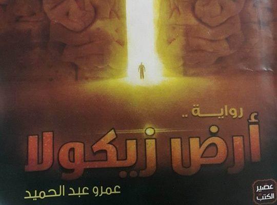 رواية أرض زيكولا للدكتور عمرو عبد الحميد