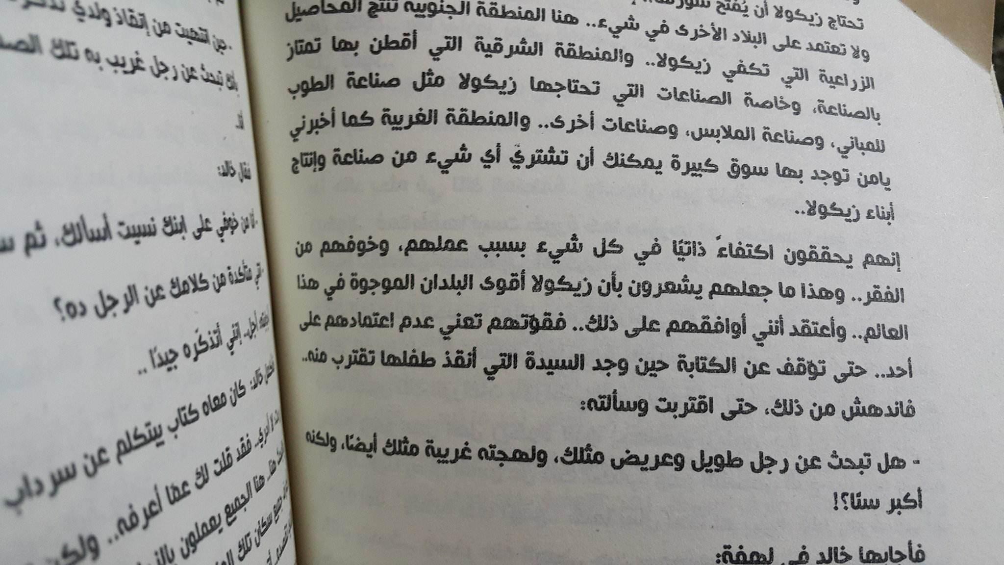 رواية أرض زيكولا - خالد يعثر على دليل يوصله إلى والده