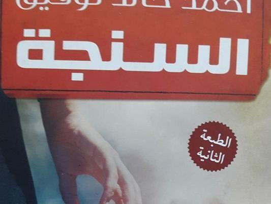 رواية السنجة للدكتور أحمد خالد توفيق