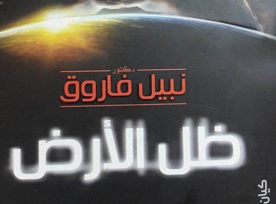 رواية ظل الأرض للدكتور نبيل فاروق