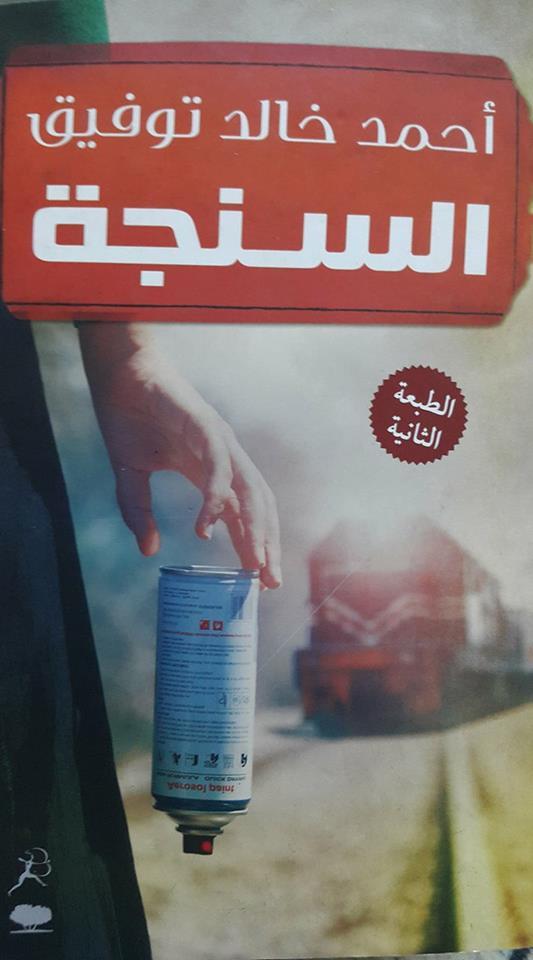 غلاف رواية السنجة للدكتور أحمد خالد توفيق