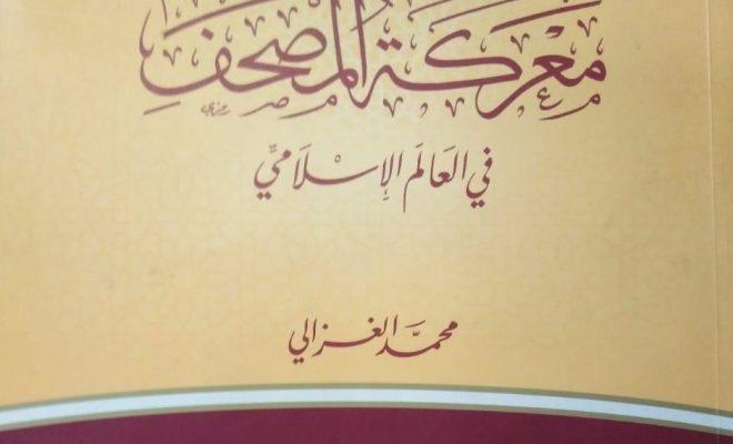 كتاب معركة المصحف في العالم الإسلامي للشيخ محمد الغزالي