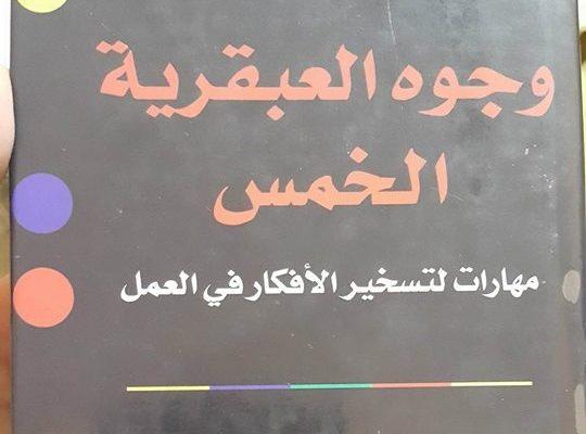كتاب وجوه العبقرية الخمس للكاتبة آنيت موزر – ويلمان