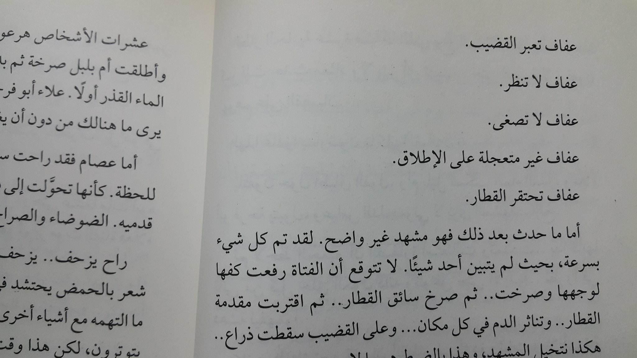 لحظة انتحار عفاف في رواية السنجة للدكتور أحمد خالد توفيق