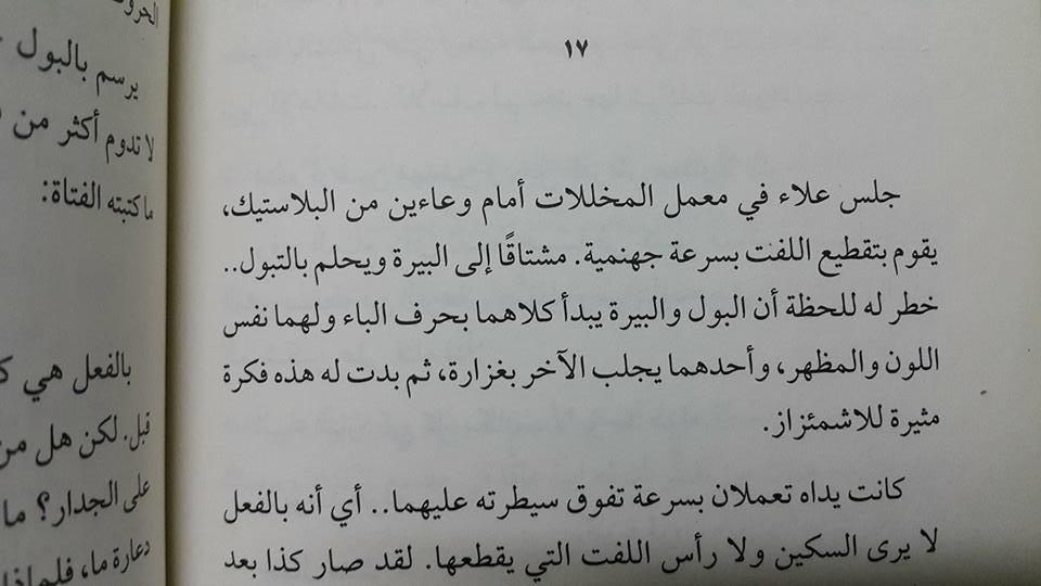 متلازمة البيرة والبول لدى علاء أبو فرحة - رواية السنجة لأحمد خالد توفيق