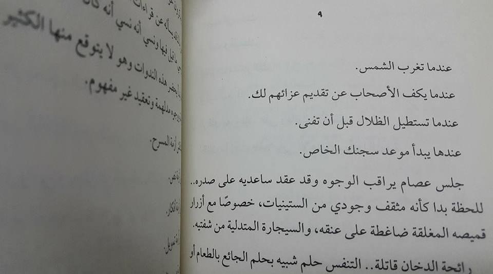 متلازمة رواية السنجة للدكتور أحمد خالد توفيق