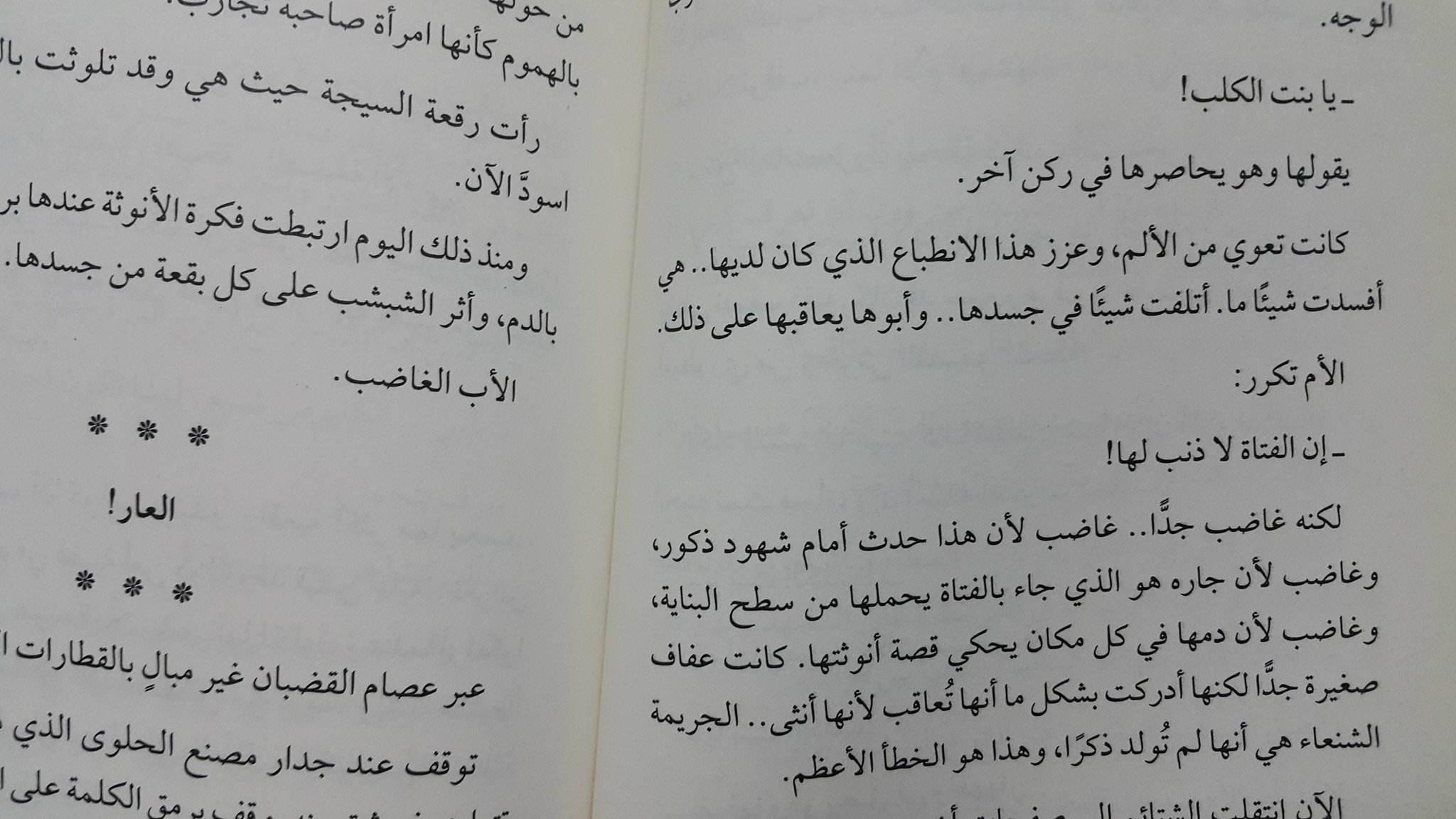 مشهد تعذيب عفاف على أنوثتها - رواية السنجة لأحمد خالد توفيق