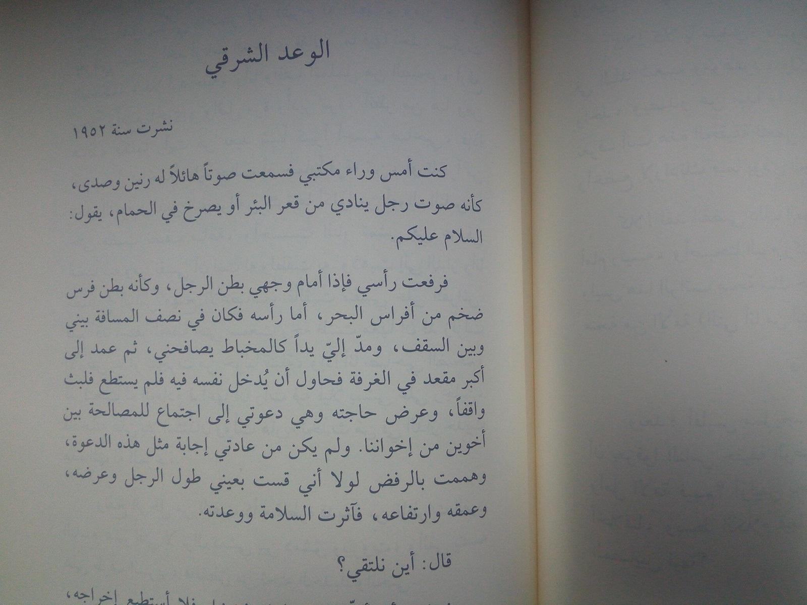 مقتطفات من كتاب مع الناس - الوعد الشرقي