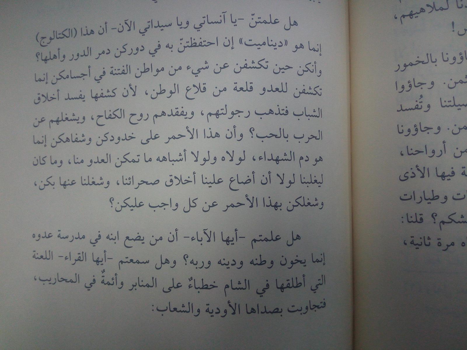 مقتطفات من كتاب مع الناس- عن العفة