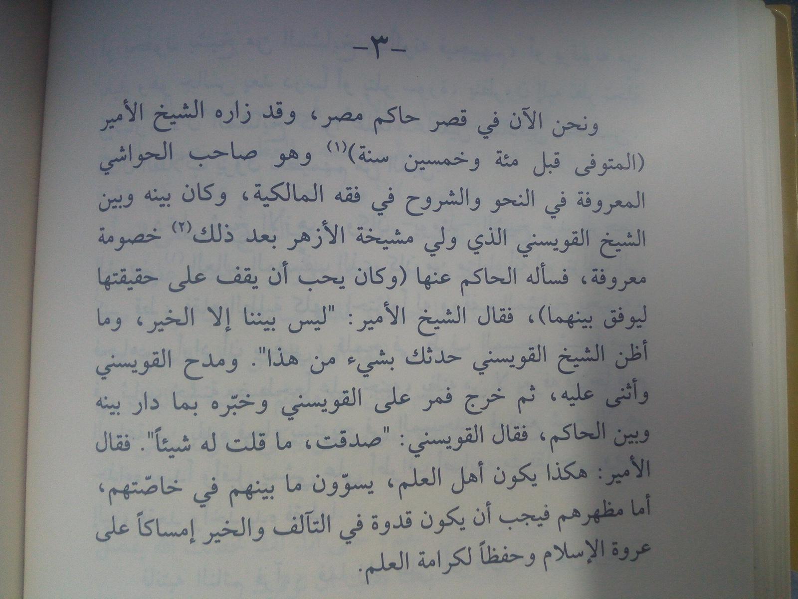 مقتطفات من مقالة من تاريخنا العلمي - كتاب مع الناس للشيخ على الطنطاوي